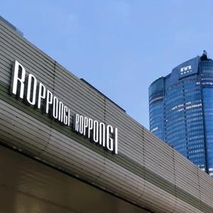 Japan Tokyo Roppongi Virtual Tour